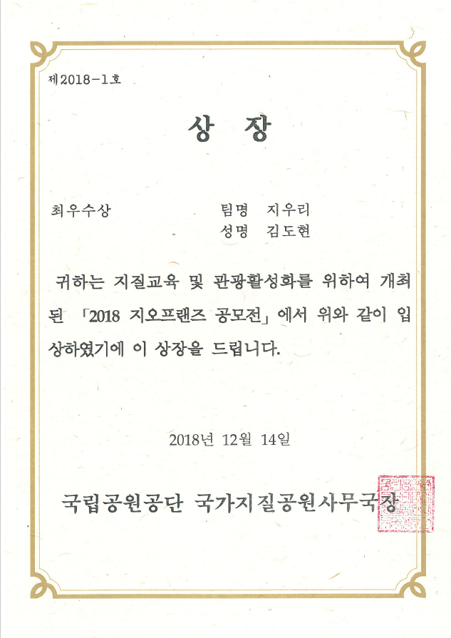 최우수상(김도현).png