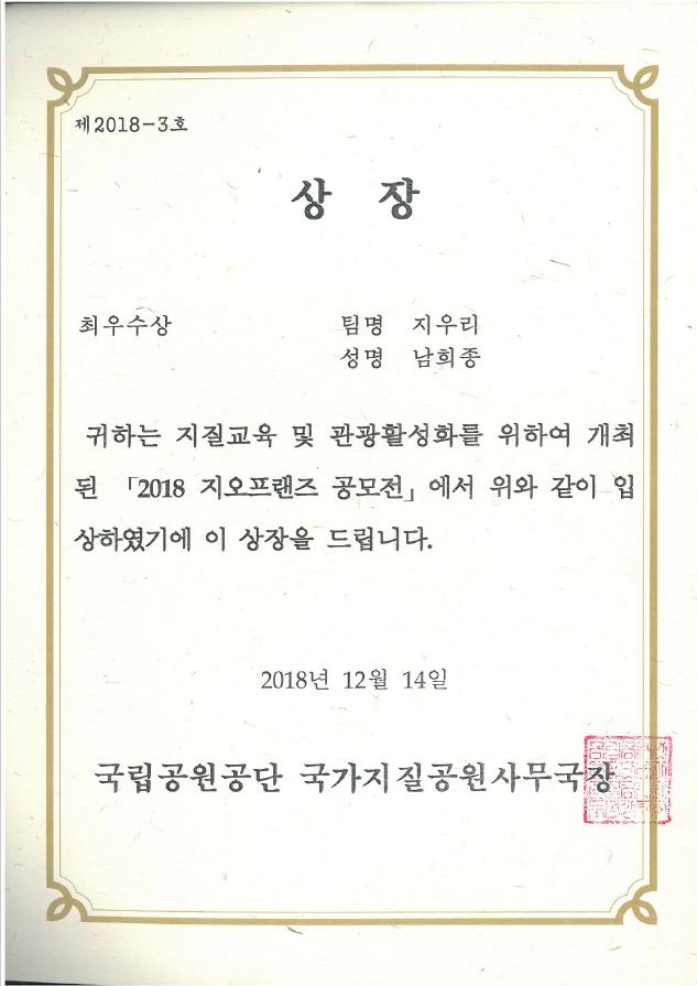 최우수상(남희종).png