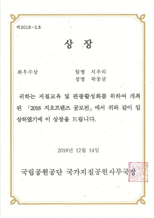 최우수상(곽동균).png